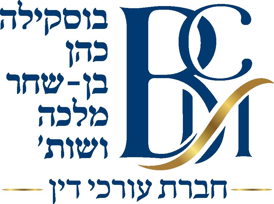 לוגו משרד עורכי דין בוסקילה כהן בן שחר מלכה ושות